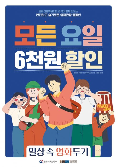 일상 속 영화 두기. 사진 영화진흥위원회