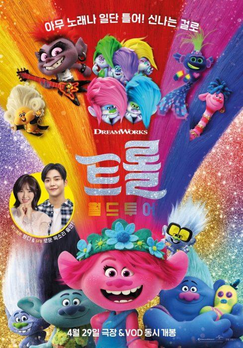영화 '트롤: 월드 투어' 포스터. 유니버셜픽쳐스