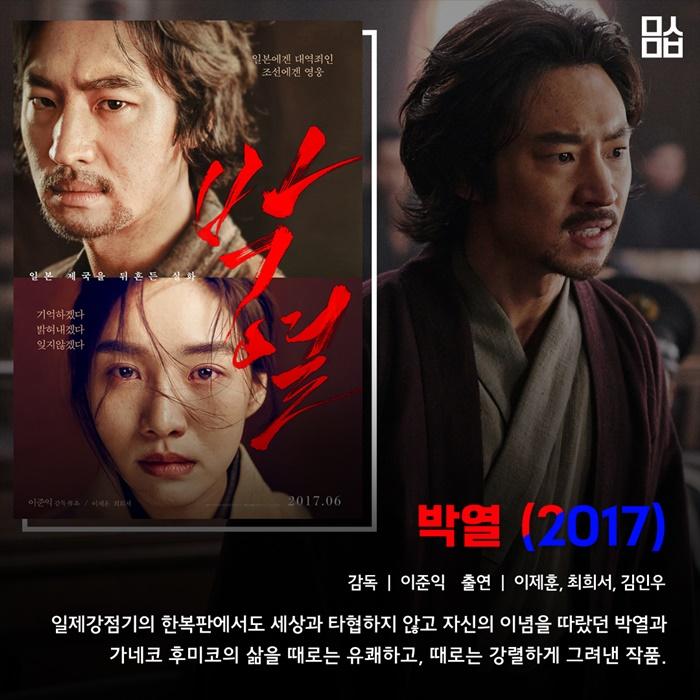 영화 '박열' 포스터. 사진 (유)박열문화전문회사