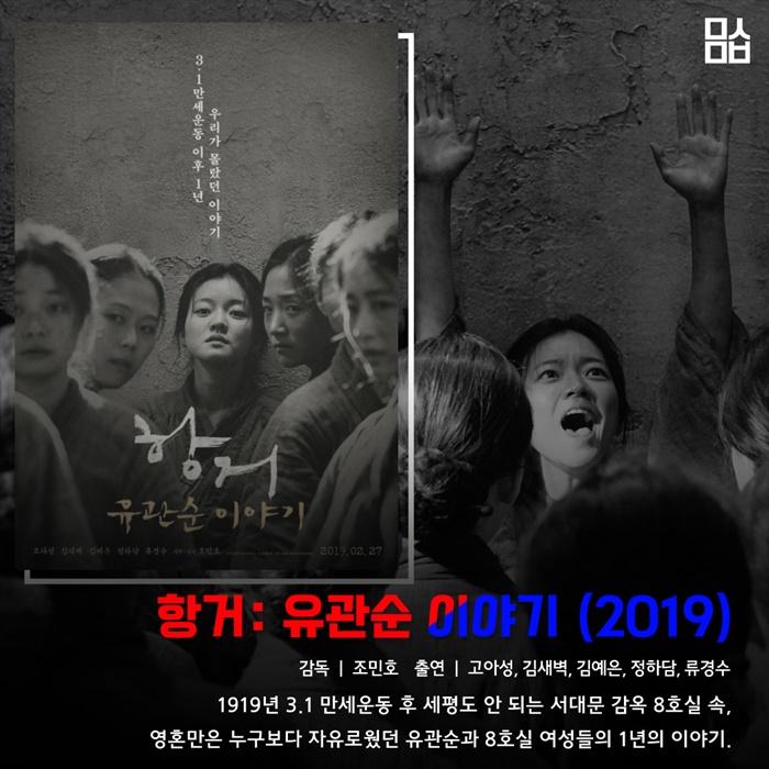 영화 '항거: 유관순 이야기' 포스터. 사진 (주)디씨지플러스