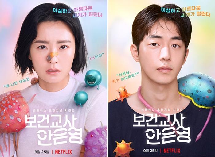 영화 '보견교사 안은영' 캐릭터 포스터. 사진 넷플릭스