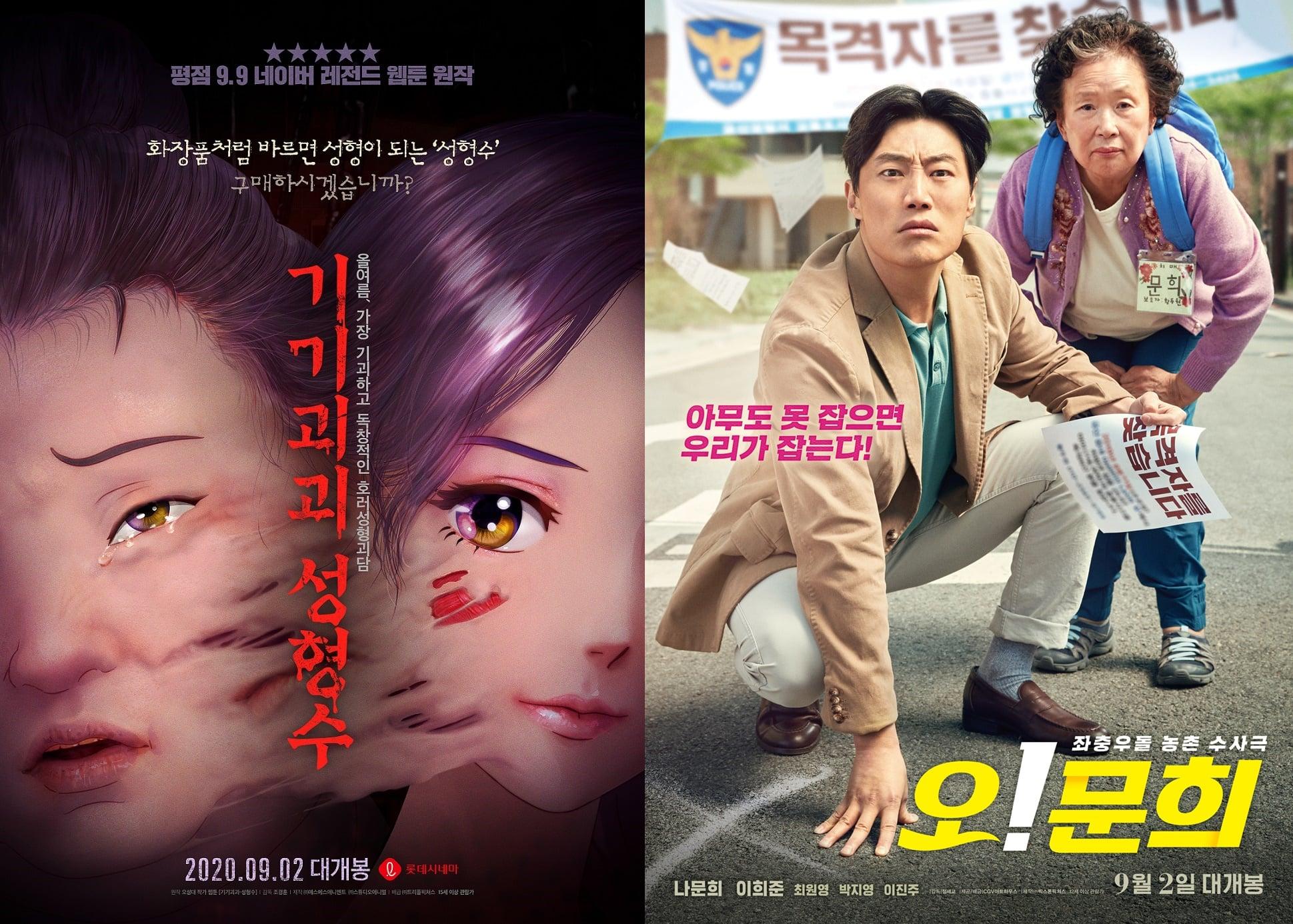 영화 '기기괴괴 성형수', '오!문희' 포스터. 사진 (주)트리플픽쳐스, CGV 아트하우스