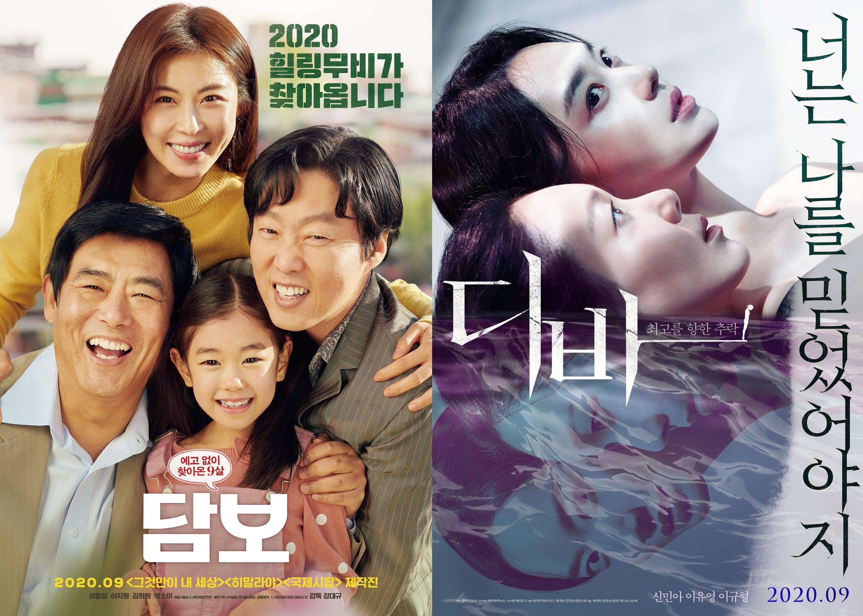 영화 '담보', '디바' 포스터. 사진 CJ 엔터테인먼트, 메가박스중앙(주)플러스엠