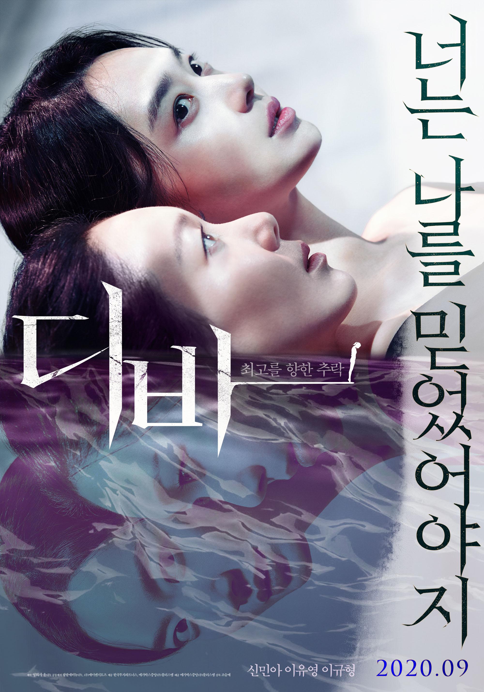 영화 '디바' 포스터. 사진 메가박스중앙(주)플러스엠