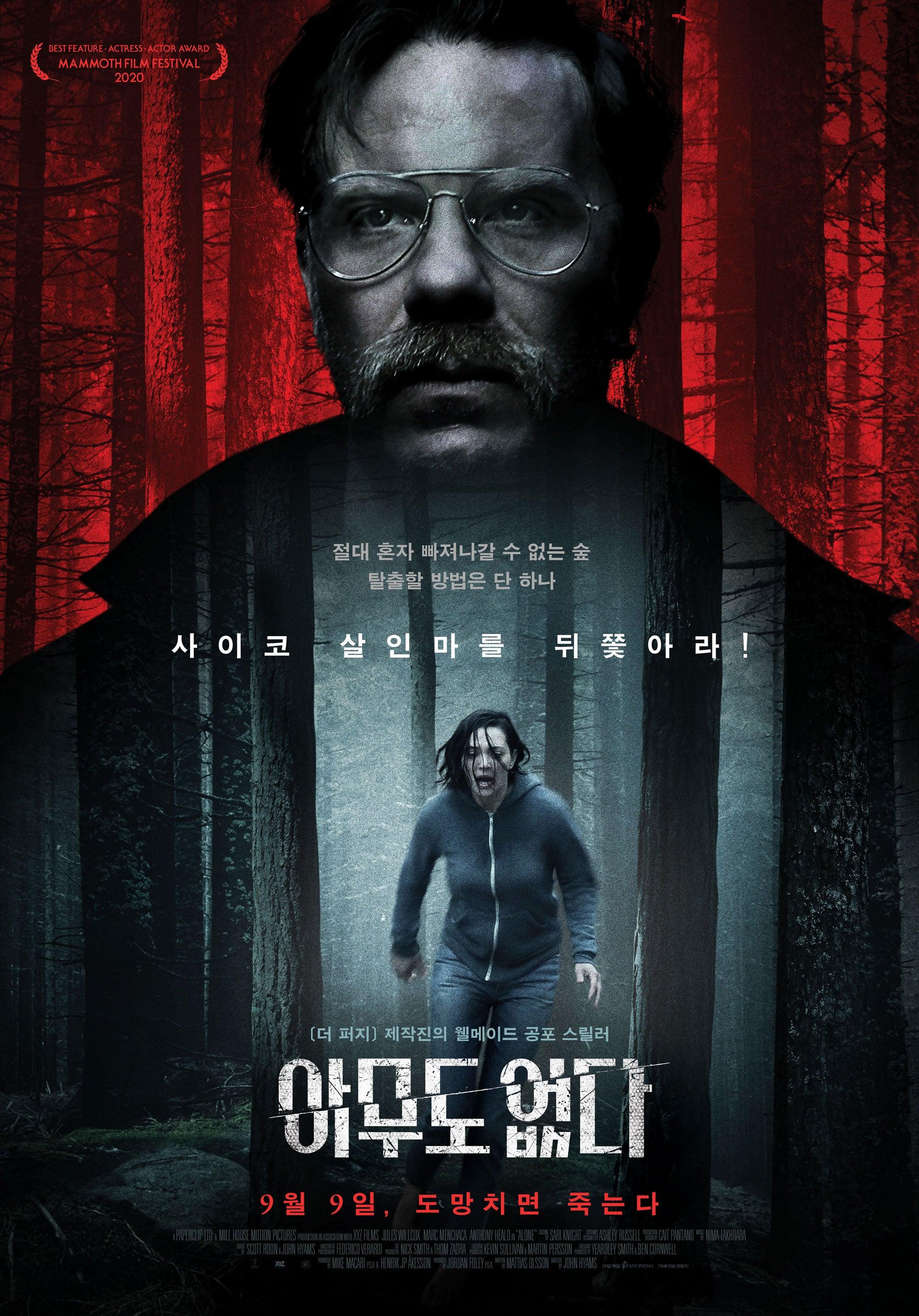 영화 '아무도 없다' 포스터. 사진 판씨네마