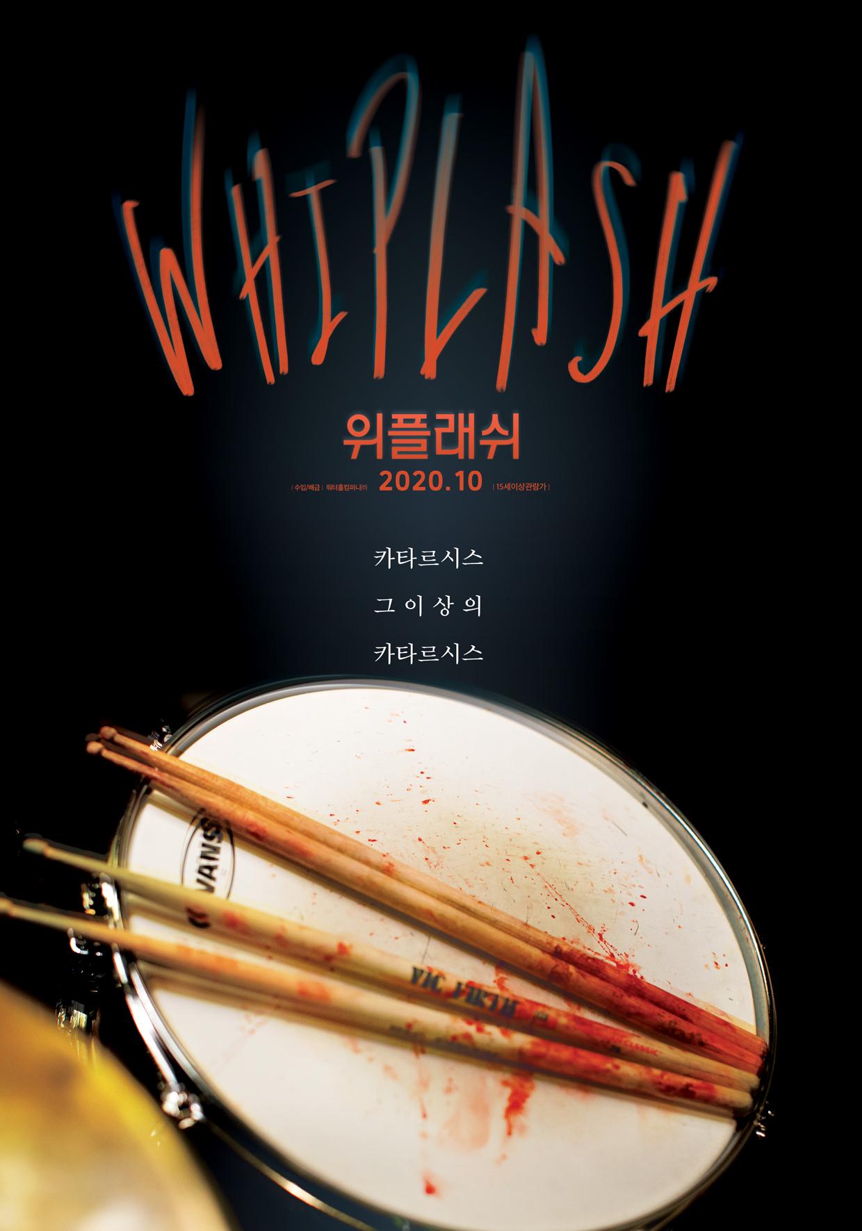 영화 '위플래쉬' 포스터. 사진 워터홀컴퍼니(주)