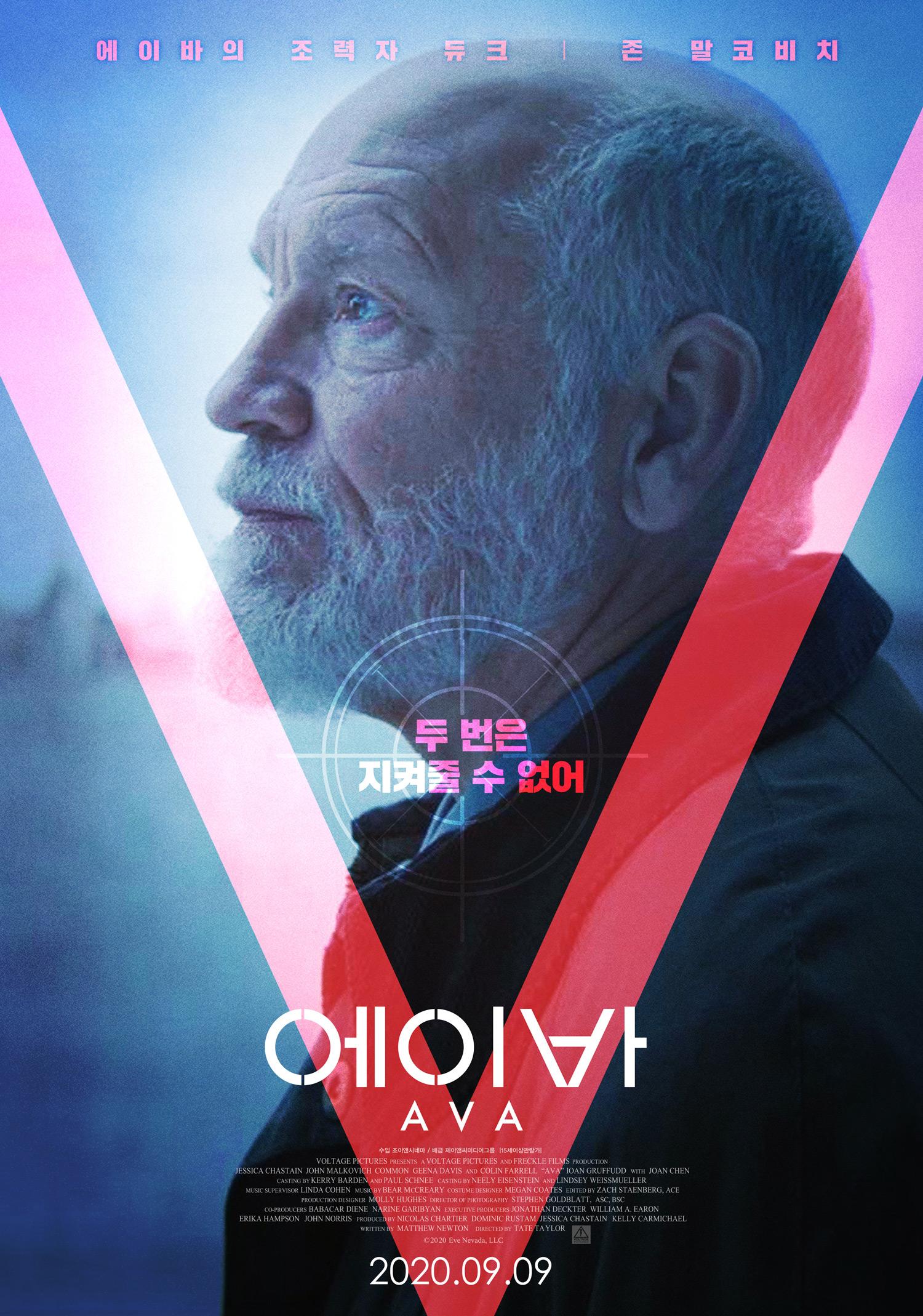 영화 '에이바' 포스터. 사진 조이앤시네마
