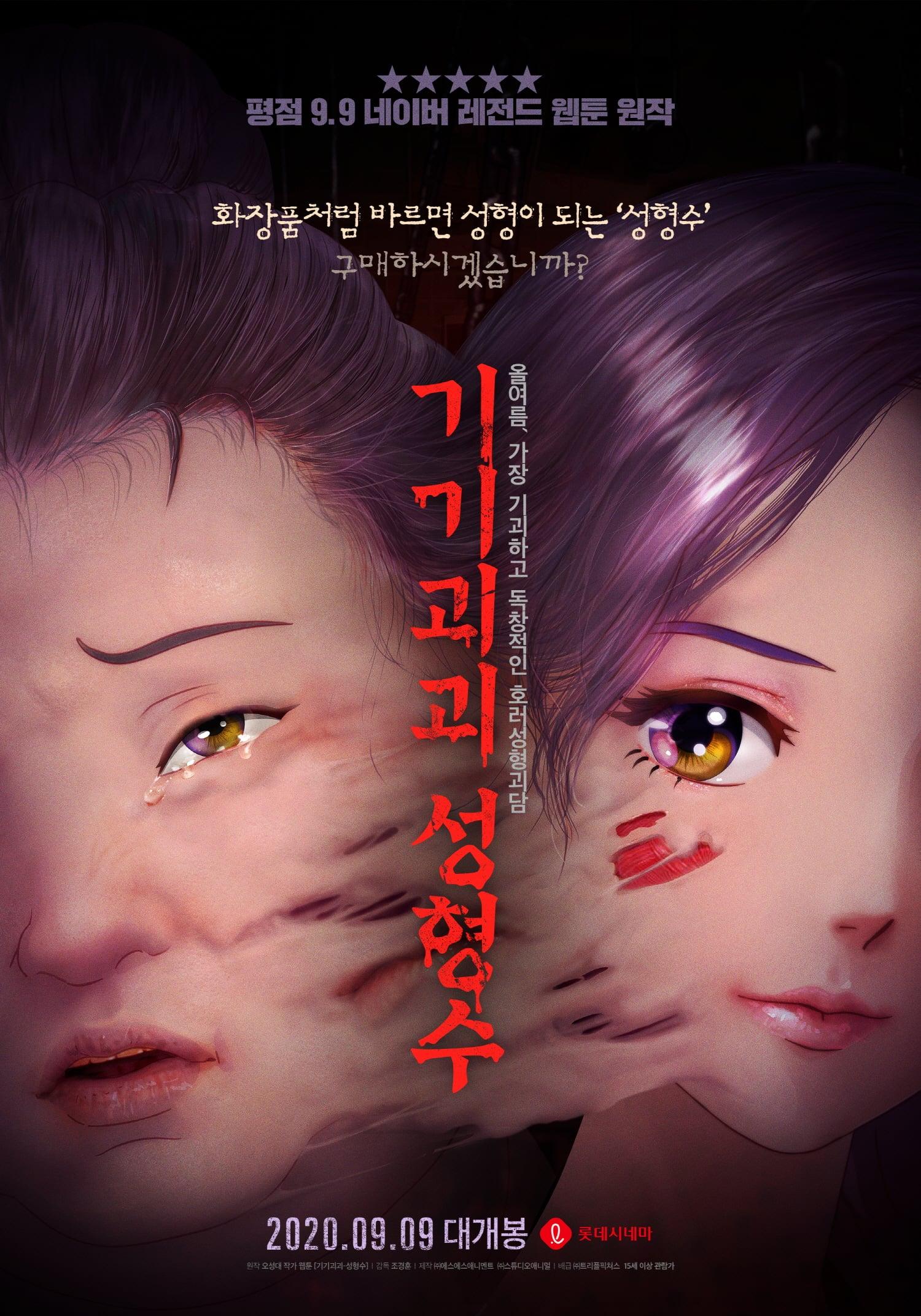 영화 '기기괴괴 성형수' 포스터. 사진 트리플픽쳐스