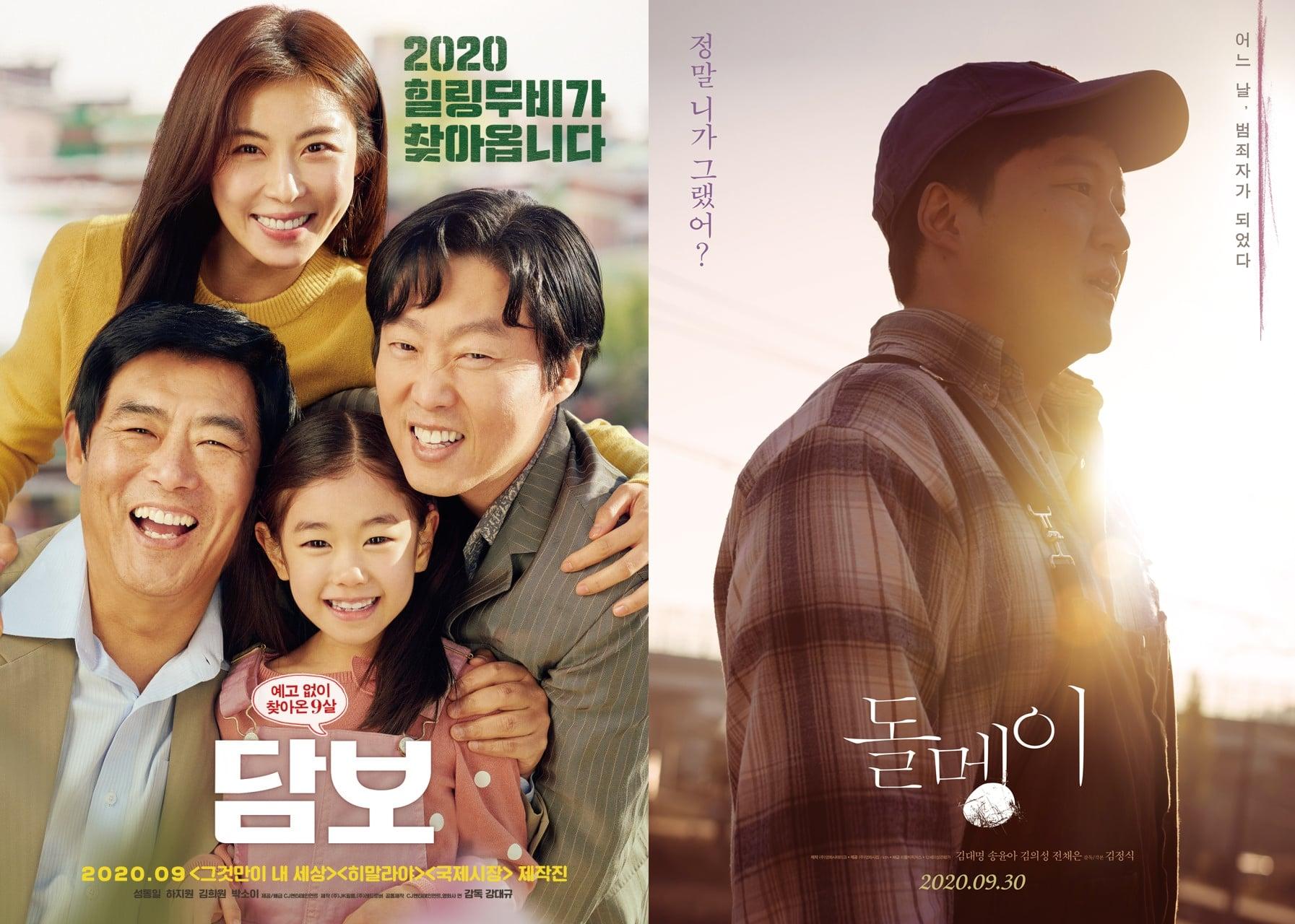 영화 '담보', '돌멩이' 포스터. 사진 CJ엔터테인먼트, (주)리틀빅픽처스
