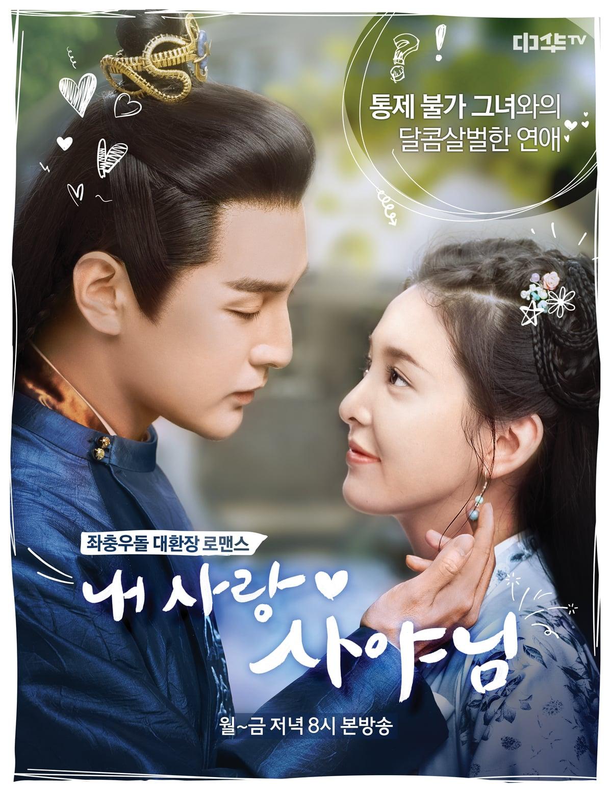 드라마 '내 사랑 사야님' 포스터. 사진 중화TV
