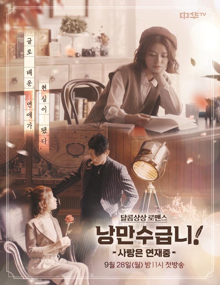 드라마 '낭만수급니: 사랑은 연재중' 포스터. 사진 중화TV