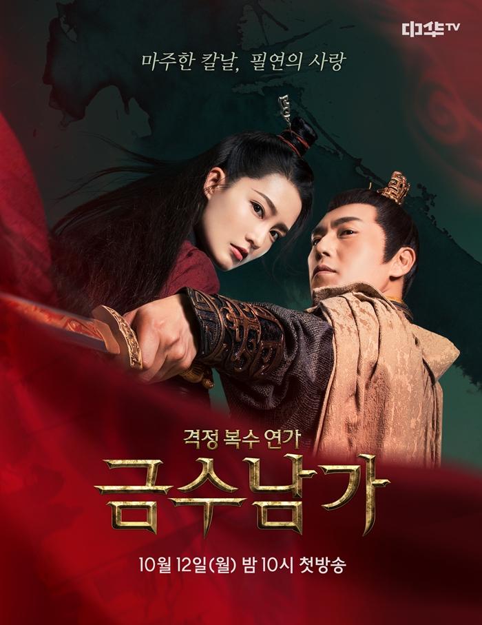 드라마 '금수남가' 포스터. 사진 중화TV