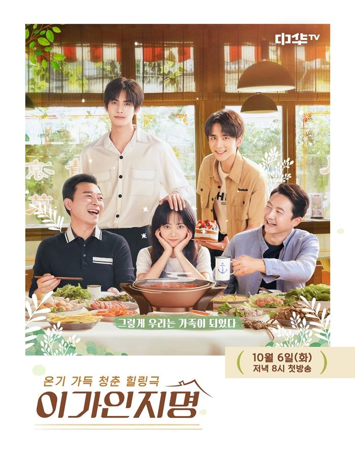 드라마 '이가인지명' 포스터. 사진 중화TV