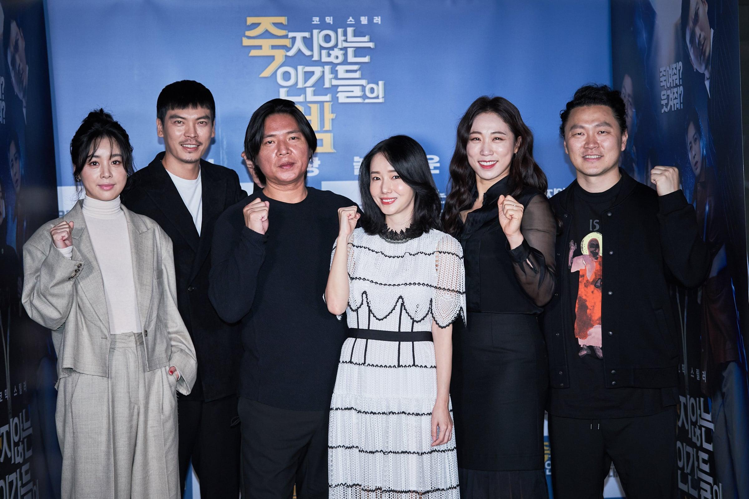 영화 '죽지않는 인간들의 밤' 주역들 . 사진 TCO(주)더콘텐츠온