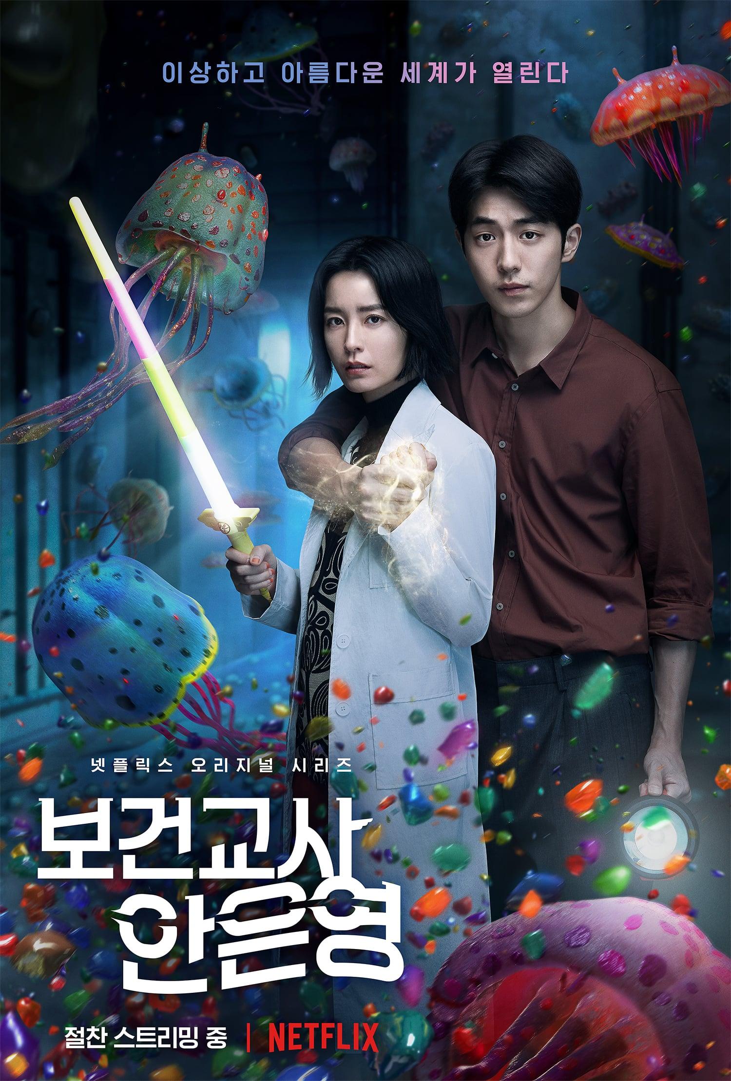 넷플릭스 오리지널 시리즈 '보건교사 안은영' 포스터. 사진 넷플릭스