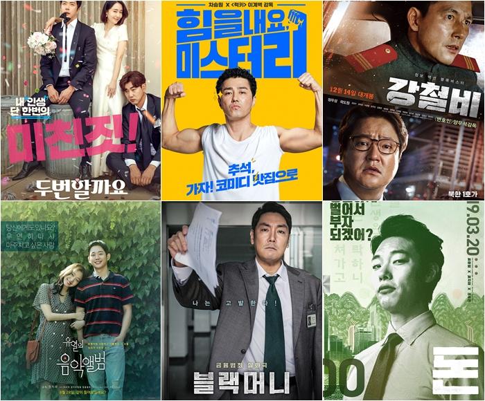 JTBC 추석 특선영화