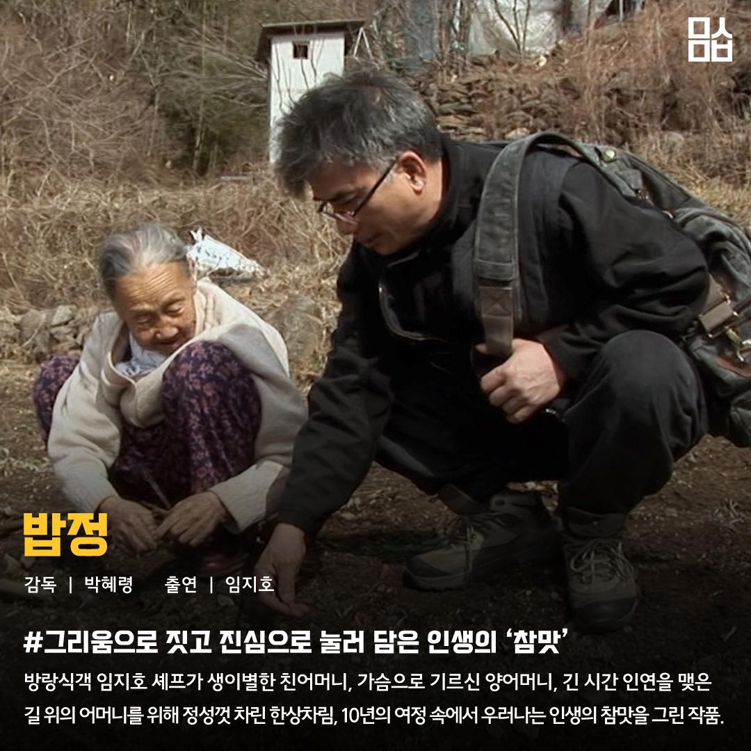 영화 '밥정' 스틸. 사진 (주)엣나인필름