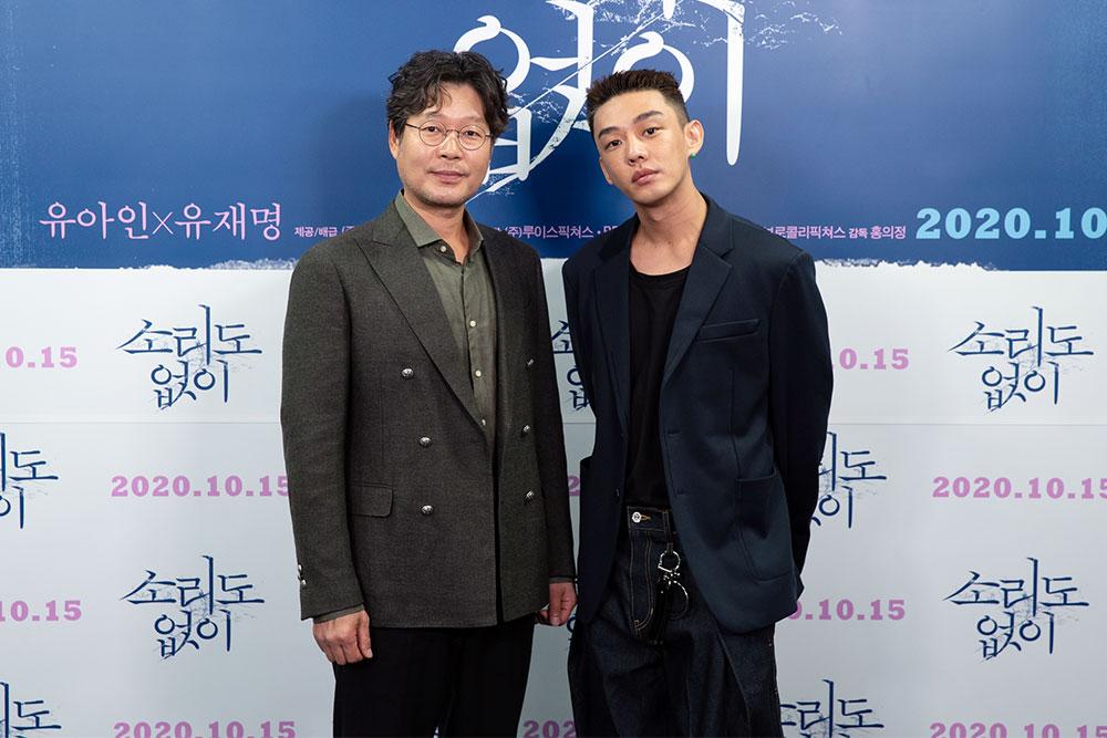 영화 '소리도 없이' 배우 유재명(왼쪽), 유아인. 사진 에이스메이커무비웍스