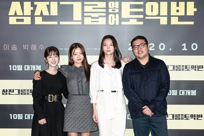 영화 '삼진그룹 영어토익반' 주역들. 사진 롯데엔터테인먼트