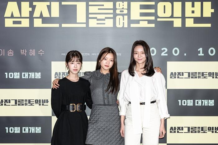 영화 '삼진그룹 영어토익반' 배우 박혜수(왼쪽부터), 고아성, 이솜. 사진 롯데엔터테인먼트