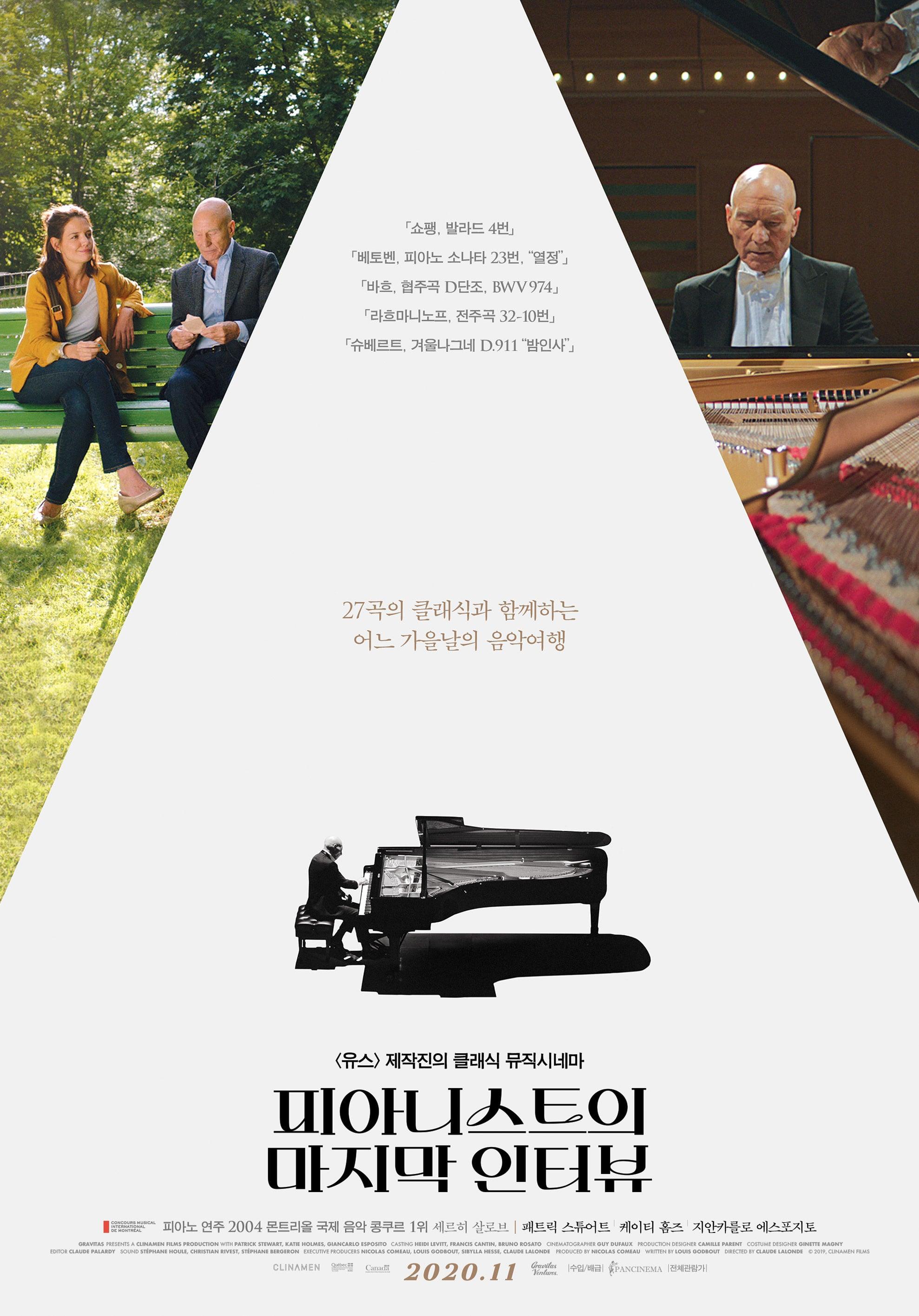 영화 '피아니스트의 마지막 인터뷰' 포스터. 사진 판씨네마