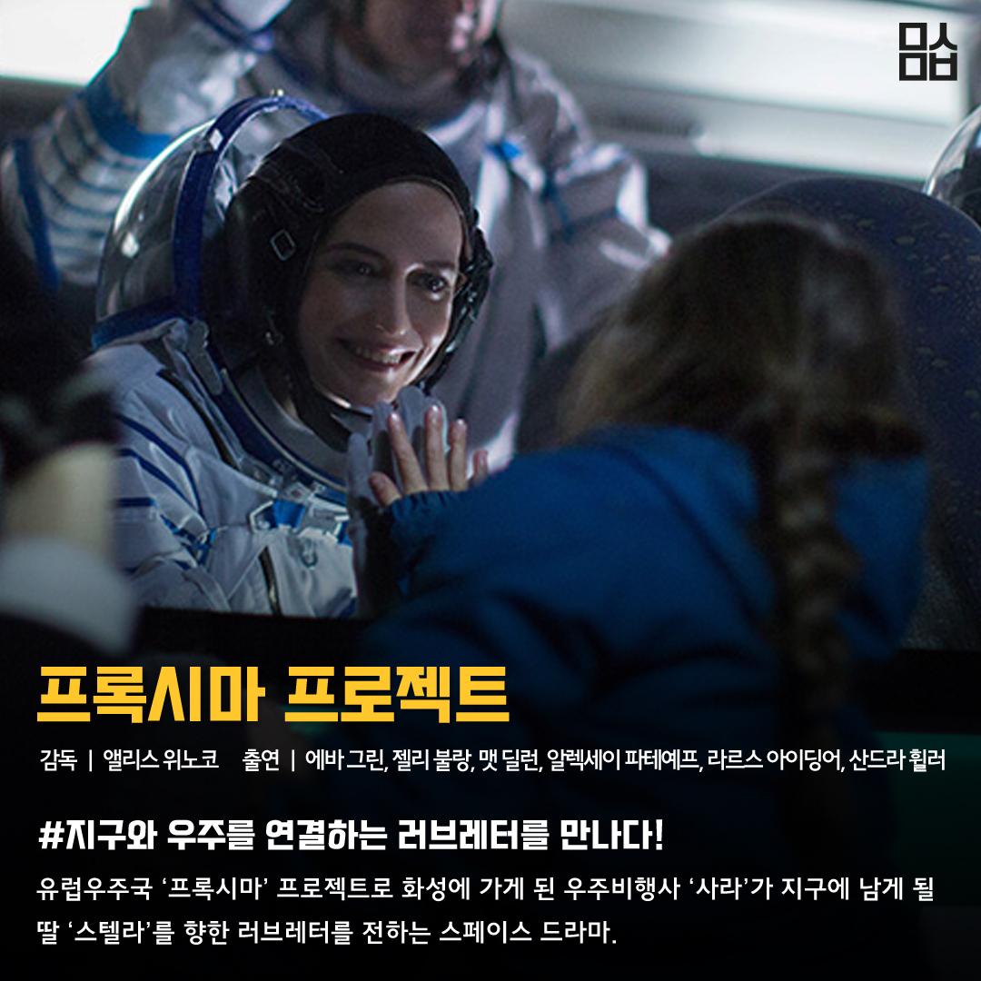 영화 '프록시마 프로젝트' 스틸. 사진 영화사 진진