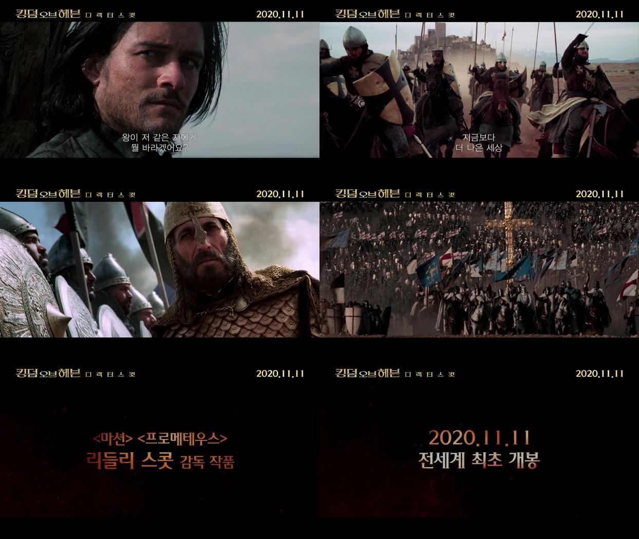 영화 '킹덤 오브 헤븐: 디렉터스 컷' 예고편. 사진 (주)제이브로, 포레스트