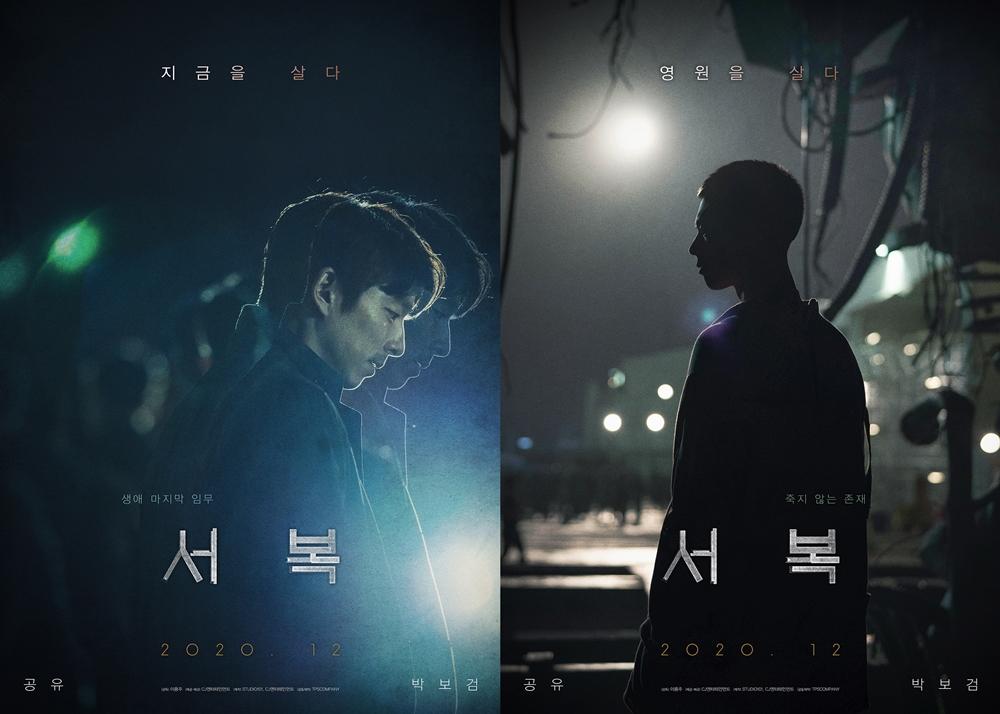 영화 '서복' 포스터. 사진 CJ엔터테인먼트