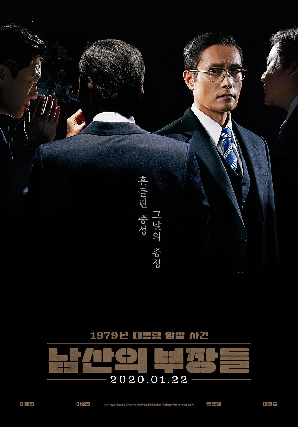 영화 '남산의 부장들' 포스터. 사진 (주)쇼박스