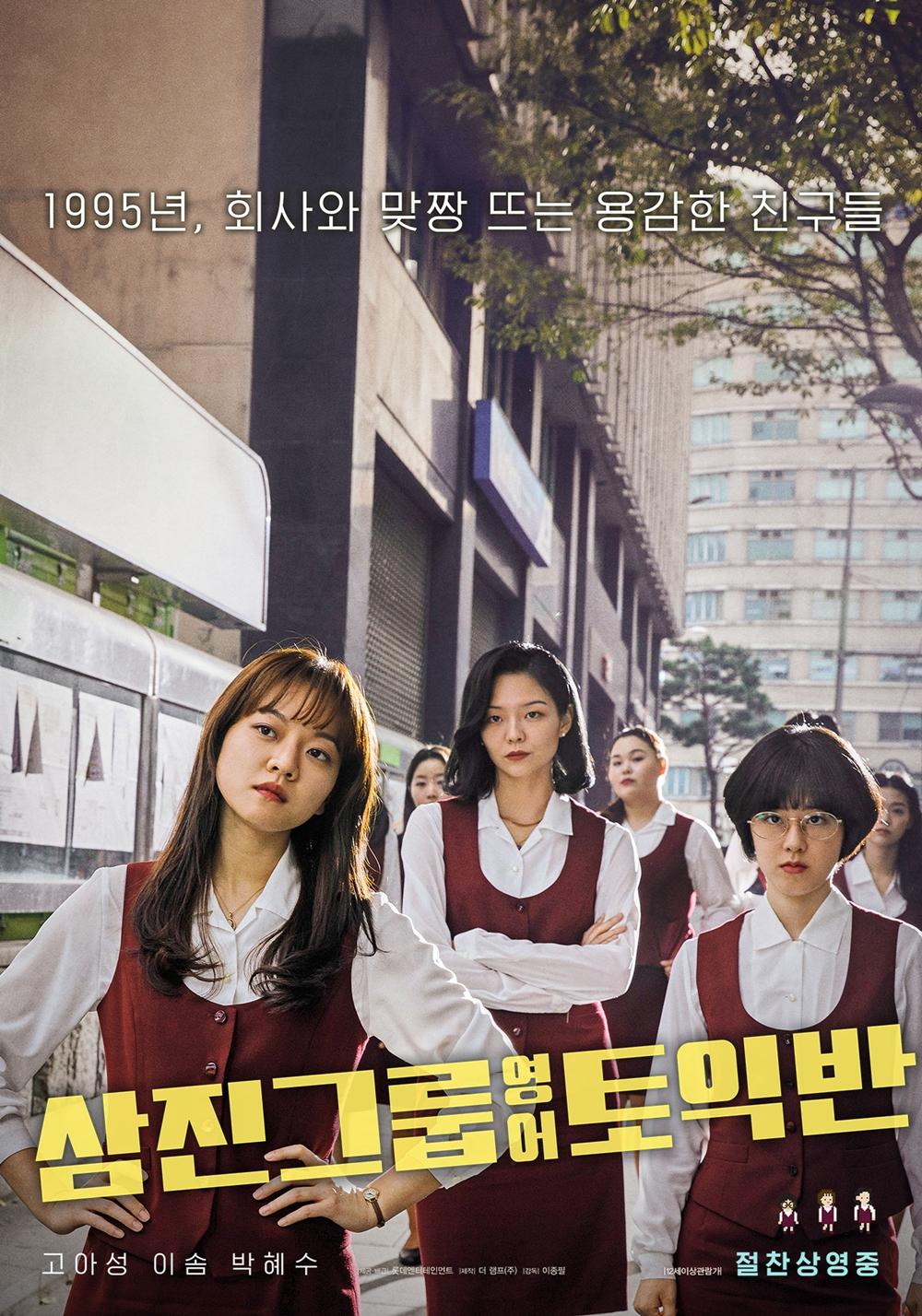 영화 '삼진그룹 영어토익반' 포스터. 사진 롯데엔터테인먼트