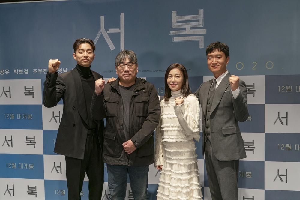 영화 '서복' 주역들. 사진 CJ엔터테인먼트