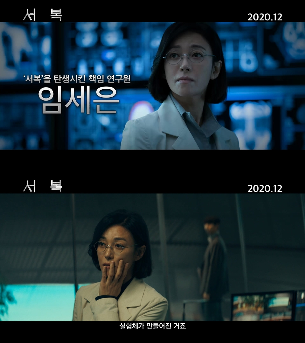 영화 '서복' 스틸. 사진 CJ엔터테인먼트