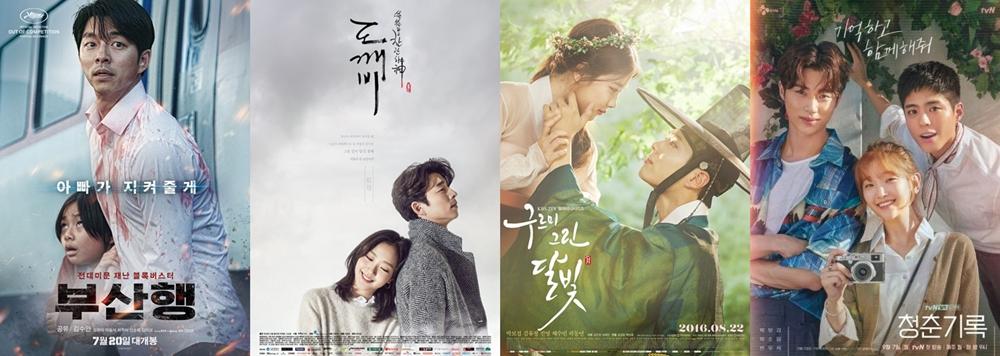 영화 '부산행', 드라마 '도깨비', '청춘기록', '구르미 그린 달빛' 포스터. 사진 NEW, tvN, KBS2