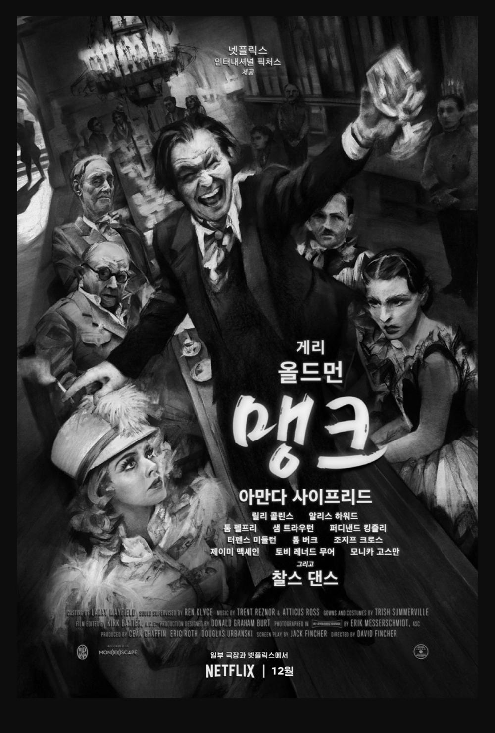 영화 '맹크' 포스터. 사진 넷플릭스