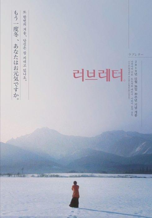 영화 '러브레터' 포스터. 사진 조이앤시네마