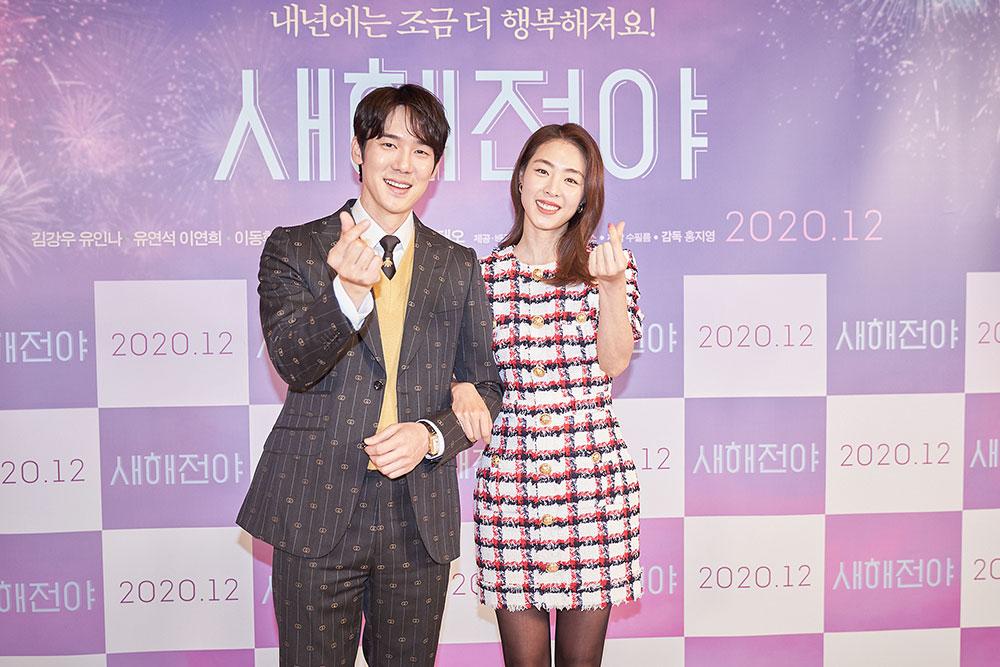 영화 '결혼전야' 배우 유연석(왼쪽), 이연희. 사진 에이스메이커무비웍스