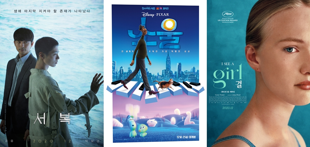 영화 '서복', '소울', '걸' 포스터. 사진 CJ엔터테인먼트, 월트디즈니컴퍼니코리아, (주)더쿱
