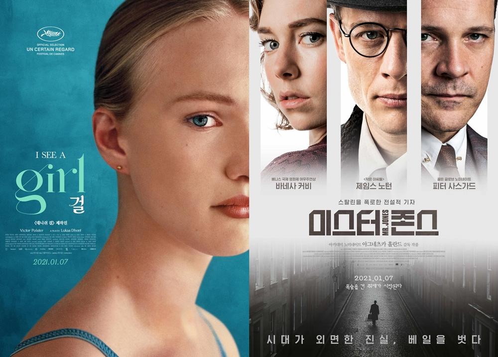 영화 '걸', '미스터 존스' 포스터. 사진 (주)더쿱, (주)제이브로