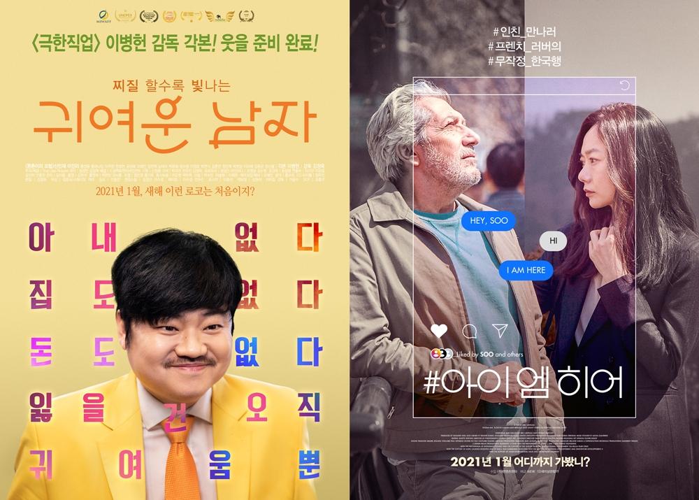 영화 '귀여운 남자', '#아이엠히어' 포스터. 사진 드림팩트엔터테인먼트, 콘텐츠판다