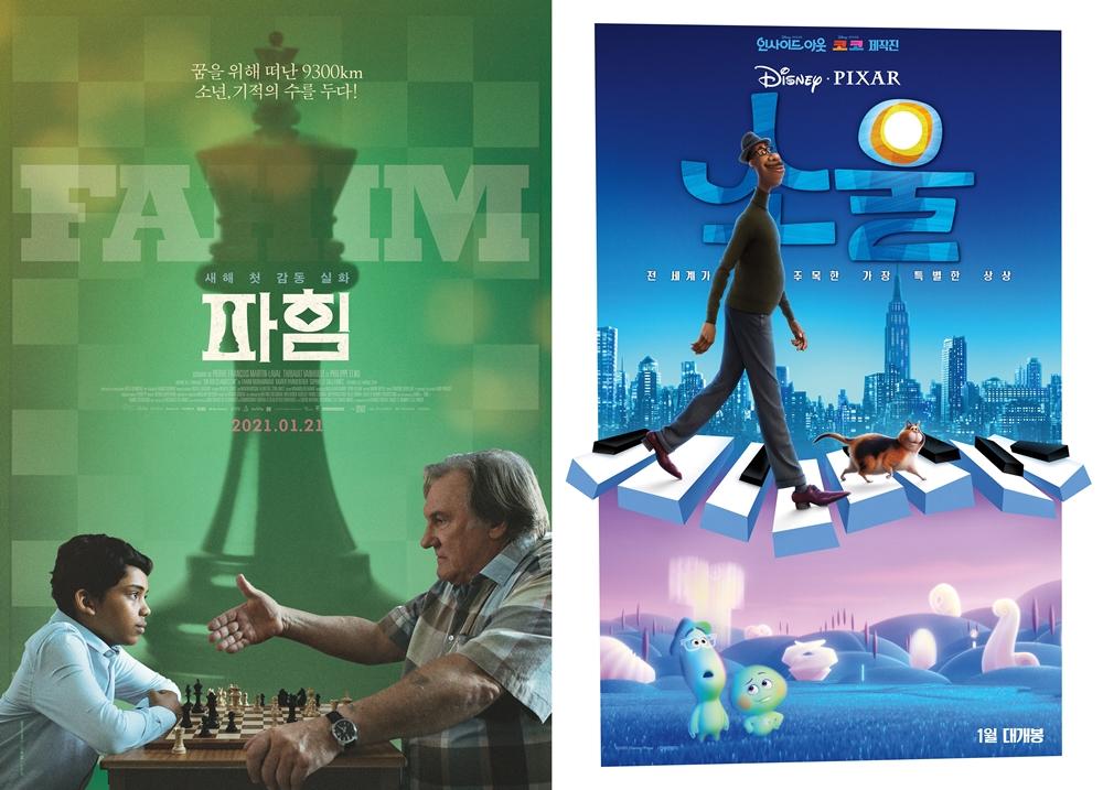 영화 '파힘', '소울' 포스터. 사진 그린나래미디어, 월트디즈니컴퍼니코리아