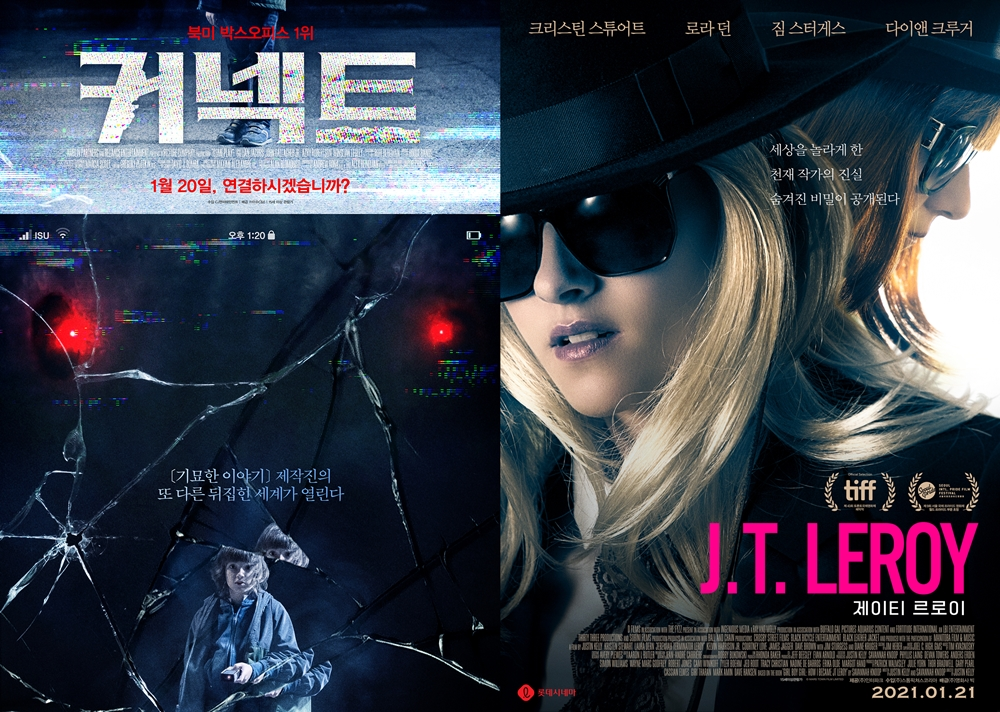 영화 '커넥트', '제이티 르로이' 포스터. 사진 CJ 엔터테인먼트, (주)스톰픽쳐스코리아