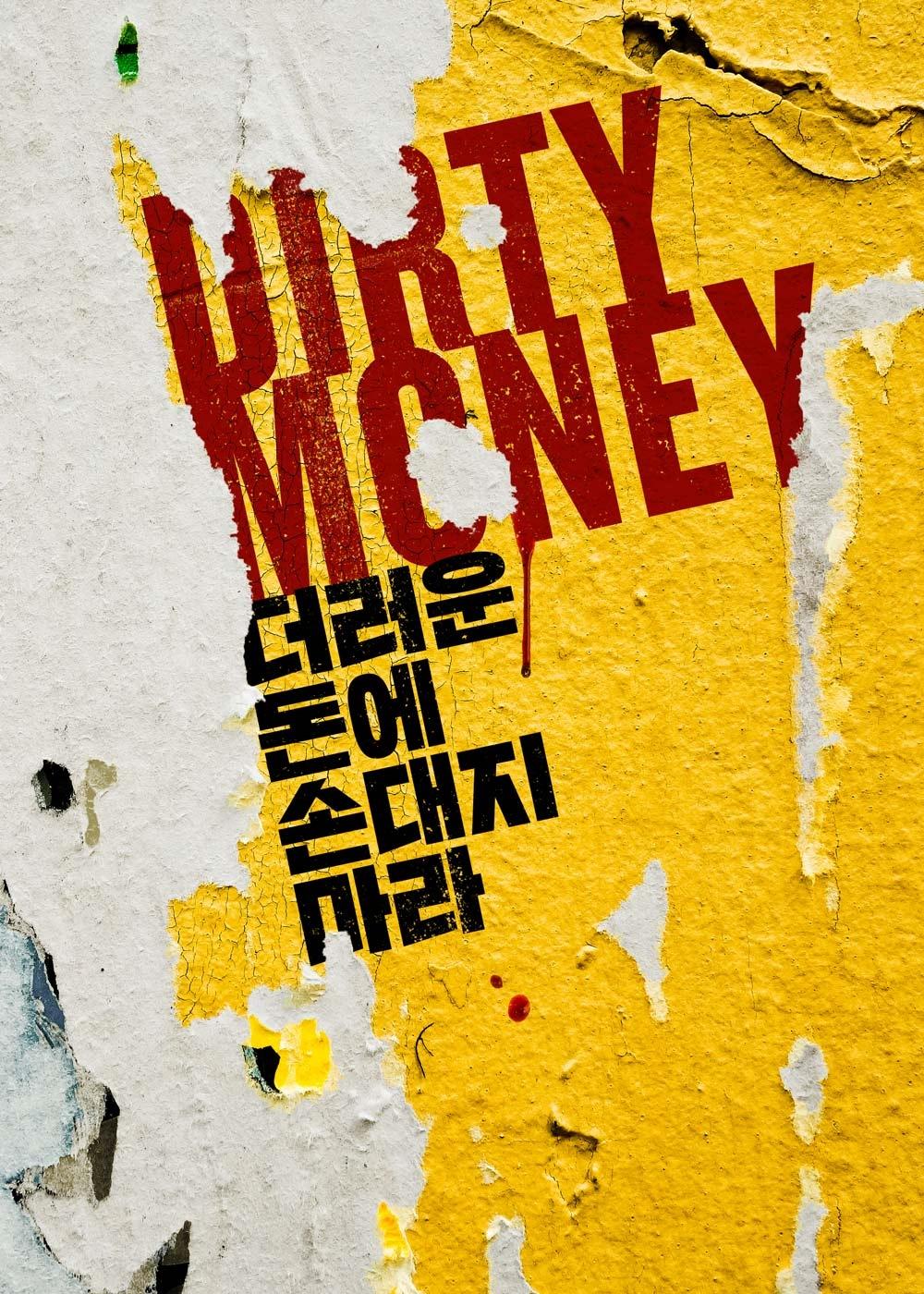 영화 '더러운 돈에 손대지 마라' 포스터. 사진 에이스메이커무비웍스