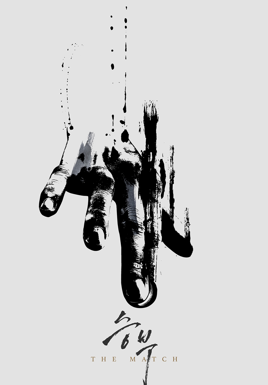 영화 '승부' 포스터. 사진 에이스메이커무비웍스