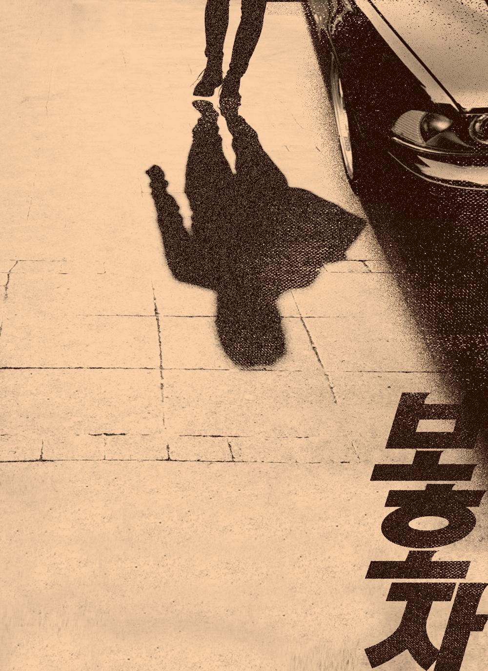 영화 '보호자' 포스터. 사진 에이스메이커무비웍스