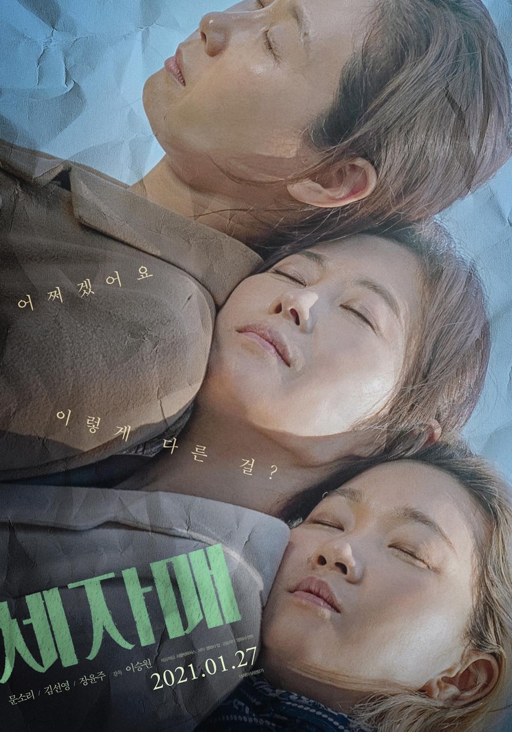 영화 '세자매' 포스터. 사진 리틀빅픽처스