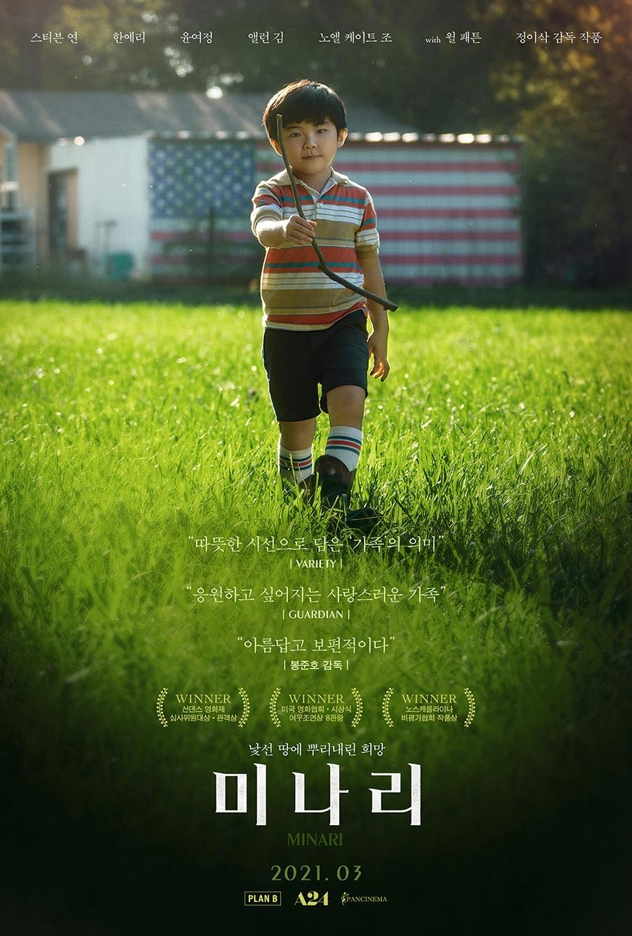 영화 '미나리' 포스터. 사진 판씨네마