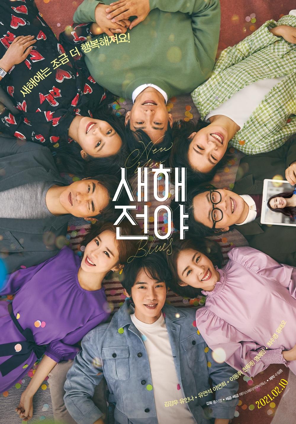 영화 '새해전야' 포스터. 사진 에이스메이커무비웍스