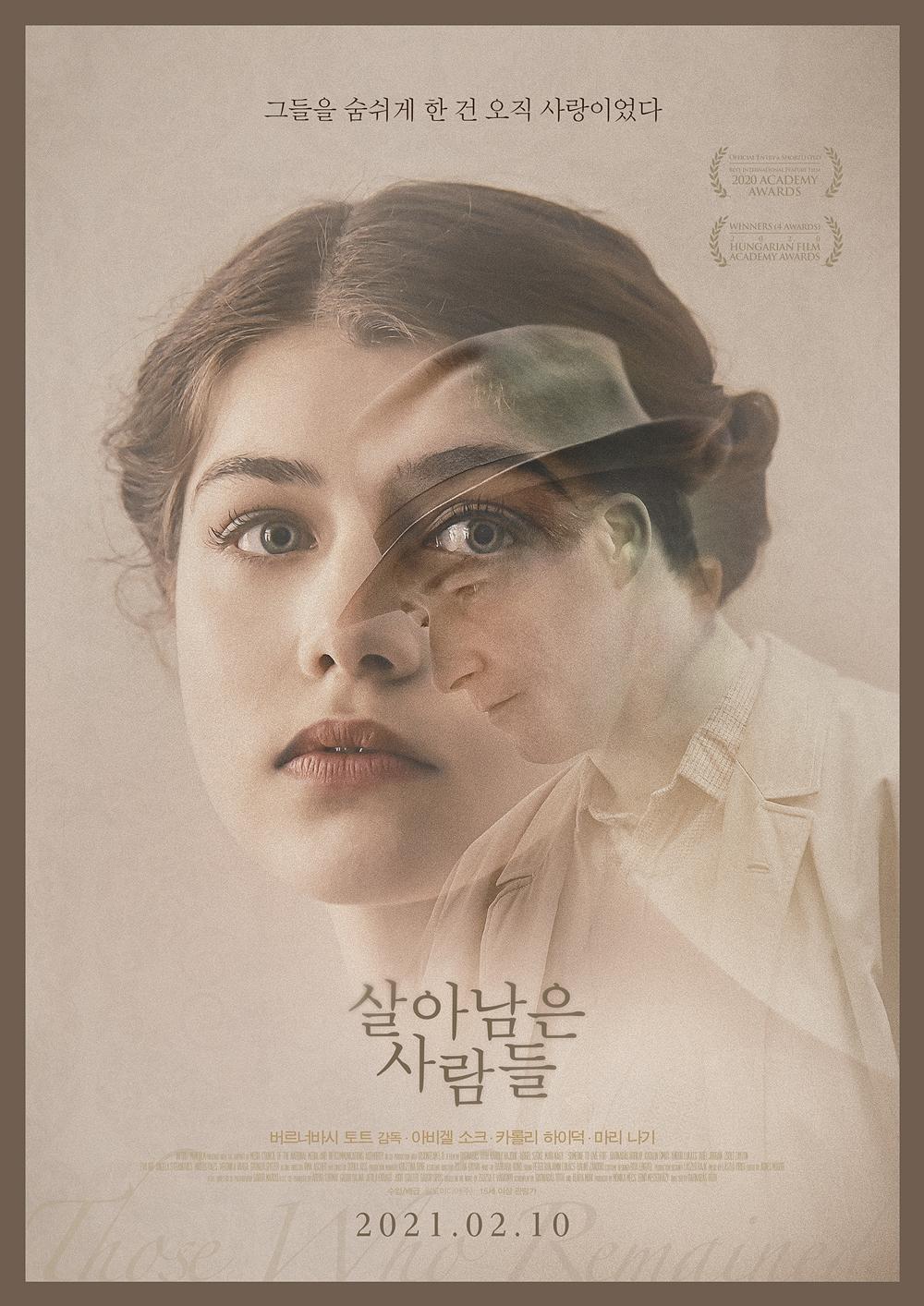 영화 '살아남은 사람들' 포스터. 사진 알토미디어(주)