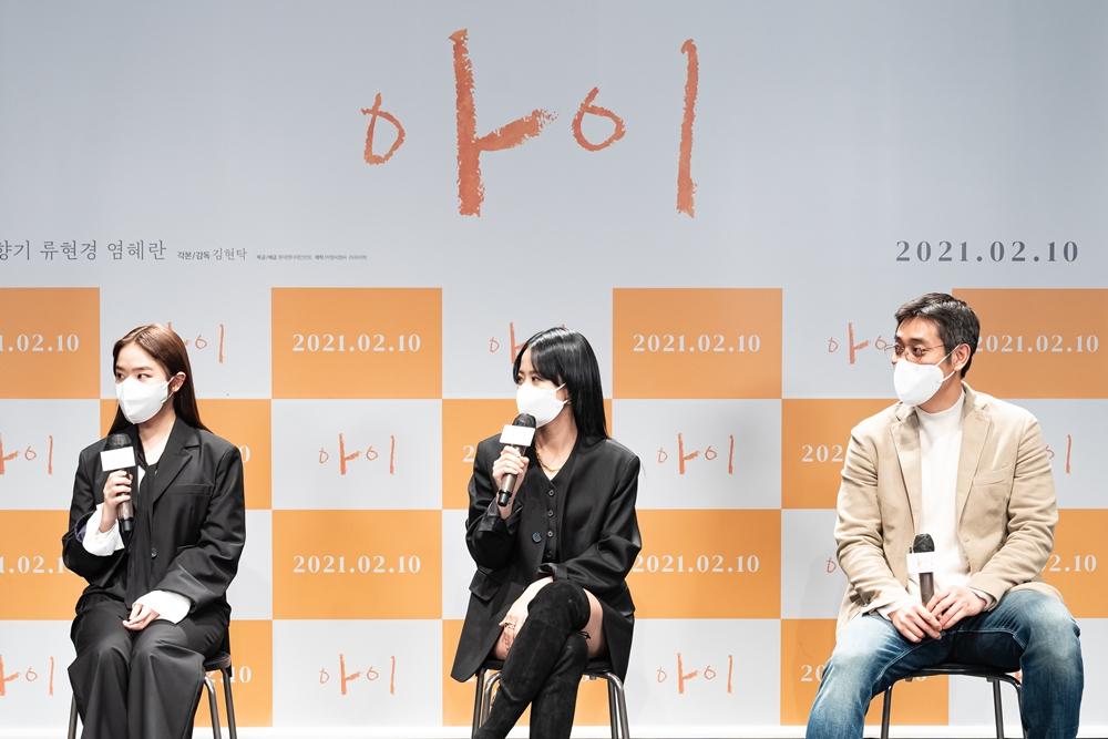 영화 '아이' 제작보고회. 배우 김향기(왼쪽부터), 류현경, 김현탁 감독. 사진 롯데엔터테인먼트