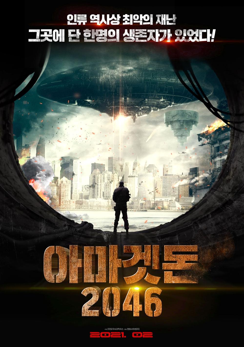 영화 '아마겟돈 2046' 포스터. 사진 (주)모쿠슈라픽처스